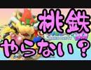 【3人実況】 全くついていけないマリオパーティー10 【part1】