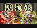 【モンスト実況】アグナXとストライクを『獣神化』する!【後半駄弁り】