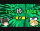 ~ゆっくり 珍 生物図鑑~ 新・番外編【6】