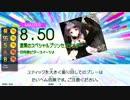 【GITADORA TB】漆黒のスペシャルプリンセスサンデー (ADV/EXT/MSTR) 【DrumMania】