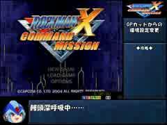 ロックマンXコマンドミッションGC版RTA_3: