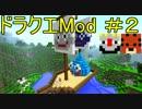 【Minecraft】ドラゴンクエスト サバンナの戦士たち #2【DQM4実況】