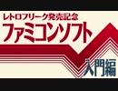 【厳選】ファミコン入門