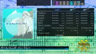 【DTX Mania】ガールフレンド・イン・ブルー
