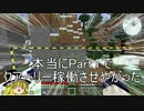 【Minecraft】ここに岩盤TTを建てよう。 ~1.7.10でもマター&錬金無双~Part1