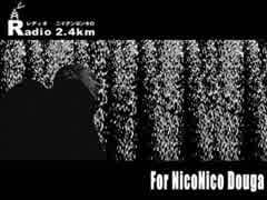 Radio2.4km@ニコニコ Vol.299