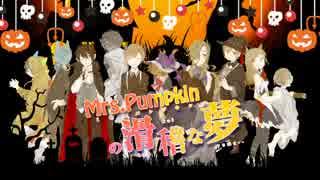 Mrs.Pumpkinの滑稽な夢 歌ってみた ⌘ Let's go party!!