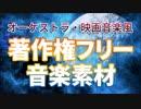 【フリーBGM】オーケストラ・映画音楽風BGMまとめ【PeriTune】