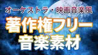 【フリーBGM】オーケストラ・映画音楽風BG