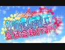 【MMD刀剣乱舞】刀剣学園 生徒会執行部!OP【鶴丸+32振】