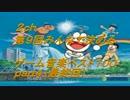 【2ch】第9回みんなで決めるゲーム音楽ベスト100(本物) Part4(完)