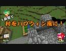 【minecraft】1時間で村をハロウィン風にする【単発マルチ実況】