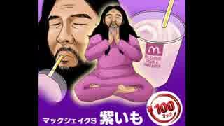 【佐村トミ】真理教、魔を祓う尊師の歌【UTAUカバー】.mp4