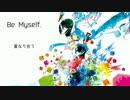 【初音ミク】 Be Myself. / hano feat.初音ミク 【オリジナル】