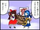 ハートフル暴力東方4コマ【6】
