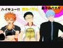 【MMD混合】LOVE&JOY【HQ!!✖ペダル✖黒バス】