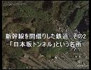 新幹線を間借りした鉄道 その2 -「日本坂トンネル」という名所-