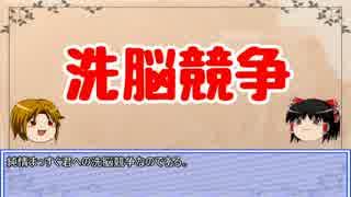 【ゆっくり雑談】ネトウヨの作り方、サヨ