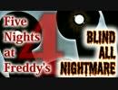 【実況】最強の幼兵を目指して『Five Nights at Freddy's 4』 BLIND/ALLNIGHTMARE