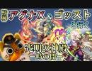 【モンスト実況】獣神アグナX&ゴッストと行く光明の神殿!【時の間】