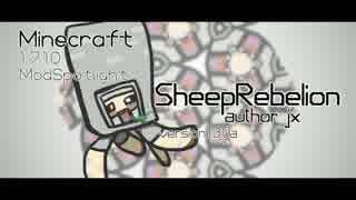 【Minecraft】SheepRebellion:V1.3.0α【自