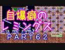 自爆癖のレミングス~勝手に自爆縛り~ PART62(Taxing編#14)
