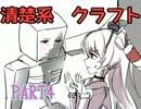 【minecraft】清楚系クラフト【part4】