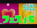 元プロゲーマーが塗りつくスプラトゥーン!Sp:22【実況】