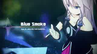 【IA】Blue Smoke【オリジナル曲】
