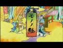 【モノノ怪】千年の薬売り【ロタティオン】