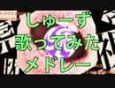 【作業用BGM】しゅーずソロ10曲歌ってみたメドレー!