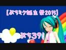 【ぷちミク誕生祭2015】ぷち39!【閉会式】