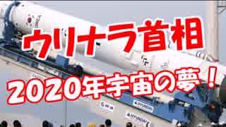 【ウリナラ首相】 2020年宇宙の夢!
