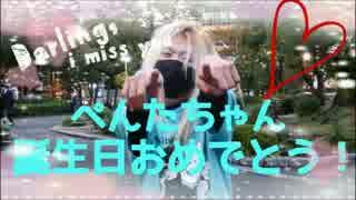 祝!ぺん誕!【冬夜】ジグザグシンセサイ