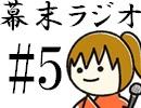 [会員専用]幕末ラジオ 第伍回(台風対策スペシャル)