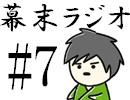 [会員専用]幕末ラジオ 第七回(ノスタル志士実況プレイ)