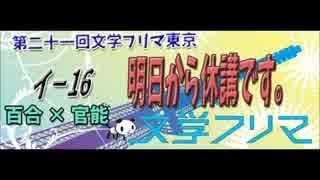 休講ラジオ 2015/11/03 「文学フリマ東京で僕らと握手!」