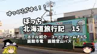 【ゆっくり】北海道旅行記 15 ホテル紹介 函館山前編