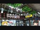 【ゆっくり】東北ぼっち旅行part8