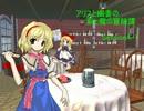 【東方卓遊戯】アリスと幽香の剣と魔の冒