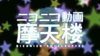 ニコニコ動画摩天楼 (WMP ver.)