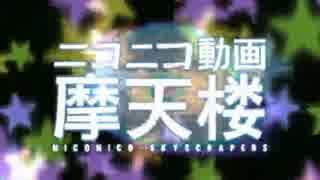 ニコ厨としては歌わずにはいられなかった『ニコニコ動画摩天楼』