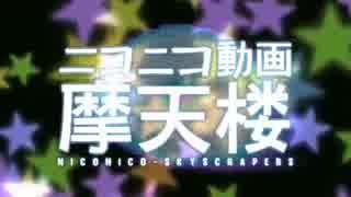 『ニコニコ動画摩天楼』 歌ってみた/くろむ