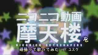 【修正版】ニコニコ動画摩天楼を頑張って歌ってみた【ユスグ】
