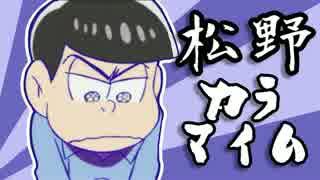 【おそ松さん】松野カラマイム【音MAD】
