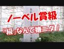 【ノーベル賞級】 「級」なんて嫌ニダ!(マイリスは変更になりました)