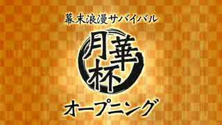 【MUGEN】 幕末浪漫サバイバル 【月華杯】