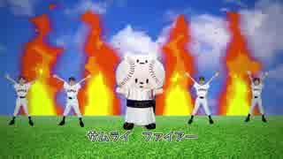 【公式】応援侍たまべヱ PV full