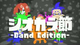 【扇町月歌】 シオカラ節 -Band Edition- 【歌ってみた】