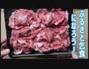 実質800円で1.5kgの短角牛肉を頂きました